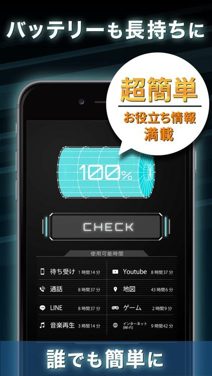 長持ちバッテリー & 通信量チェッカー iPhone edition