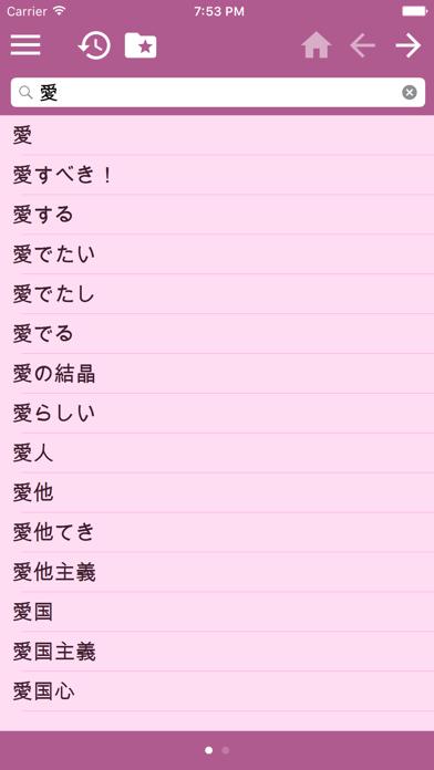 日本語 - 多言語辞書のおすすめ画像4