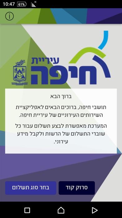 עיריית חיפה-2
