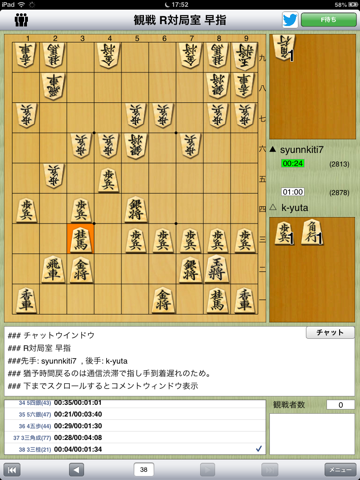 将棋倶楽部24のおすすめ画像5