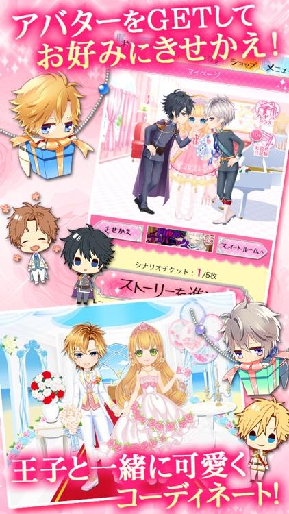 王子さまとイケない契約結婚【かわいいアバター無料恋愛ゲーム】 screenshot-4