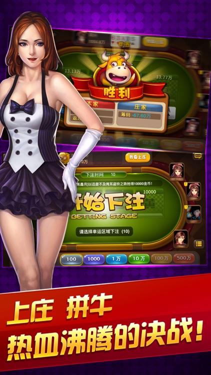 百人斗牛-斗牛牛休闲棋牌扑克游戏 screenshot-4