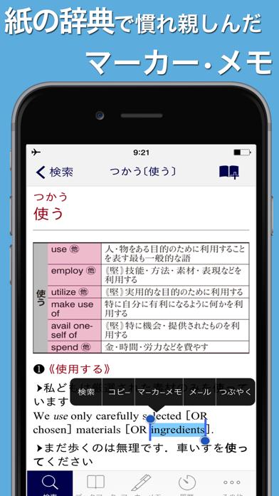 オーレックス英和・和英辞典 公式アプリ | 旺文社 O-LEX ScreenShot2
