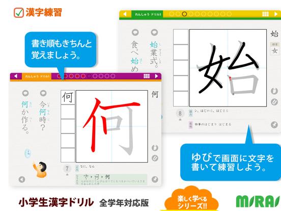 小学生漢字ドリル - 小学校で学ぶ漢字完全版のおすすめ画像2