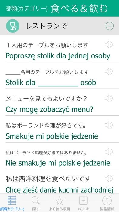 ポーランド語辞書 - 翻訳機能・...