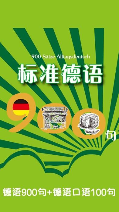 标准德语经典900句