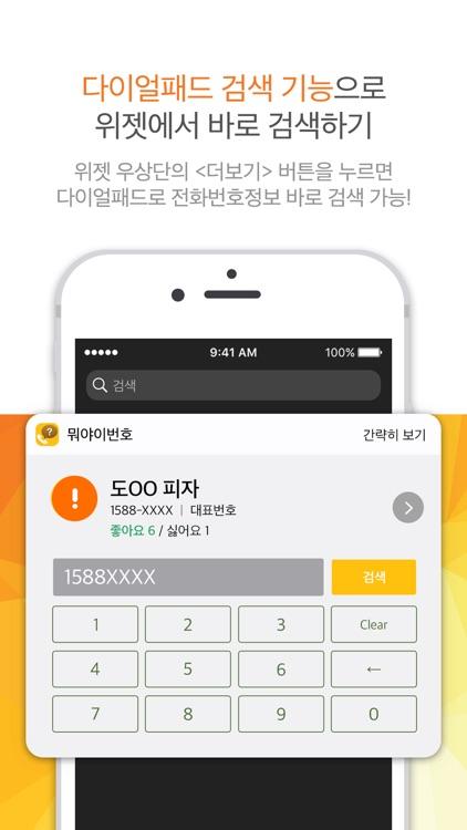 뭐야이번호 screenshot-3