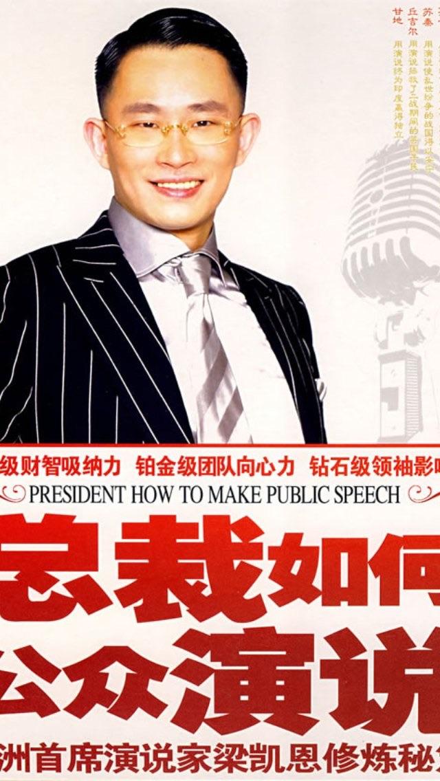 总裁如何公众演说 Screenshot
