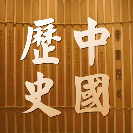 中国历史故事 中华上下五千年 iOS App