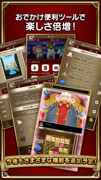 ドラゴンクエストⅩ 冒険者のおでかけ超便利ツール screenshot-4