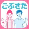 ごぶさたカップル!クイズで学ぶレス対策と夫婦の営み講座 - iPhoneアプリ