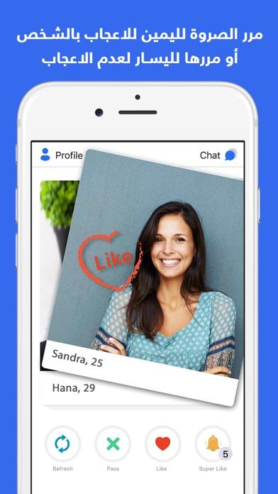 Screenshot for شات دردشة برنامج تعارف تشات in Jordan App Store