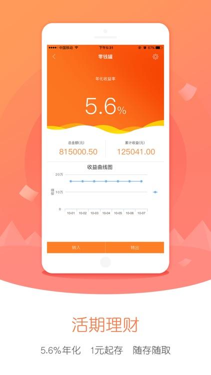 理财神器-15%收益中国手机银行金管家 screenshot-3