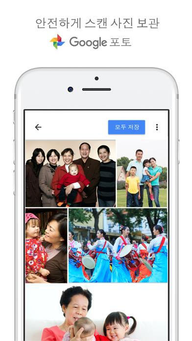 포토스캐너 - Google 포토 for Windows