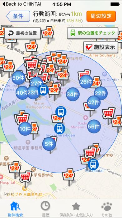 お部屋探しはCHINTAI - 賃貸・不動産情報の検索アプリのおすすめ画像2