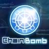 链炸弹 (Chain Bomb)