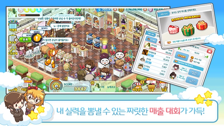 와라편의점 for Kakao screenshot-1