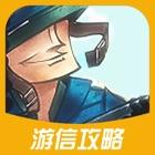 游信攻略 for 海岛奇兵 icon