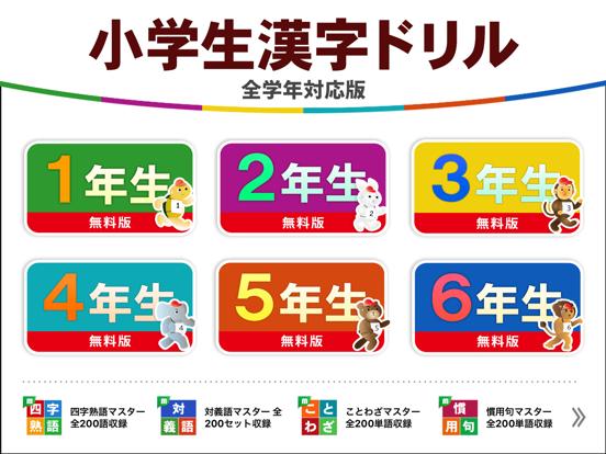 小学生漢字ドリル - 小学校で学ぶ漢字完全版のおすすめ画像5