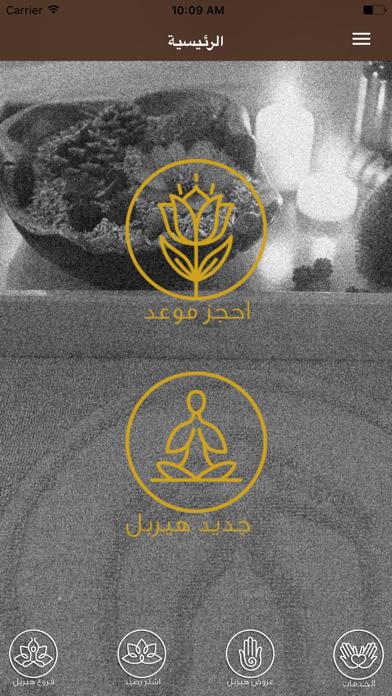 Herbal Spa هيربل سبا screenshot one