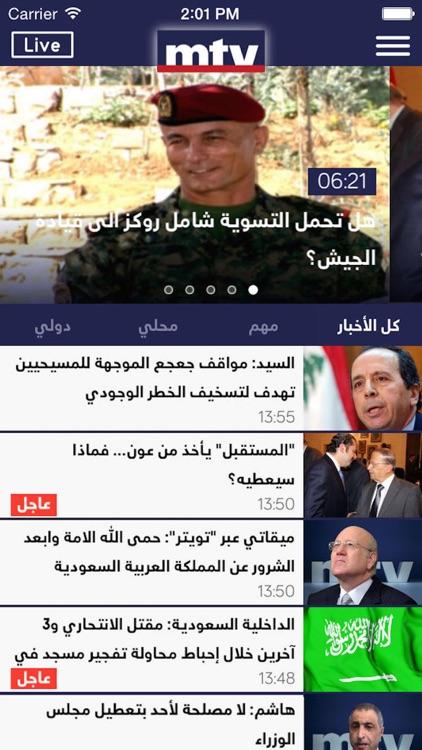 mtv Al Lubnaniya screenshot-4