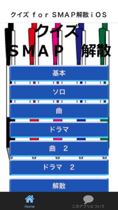 クイズ for SMAP解散 男性ジャニーズアイドル無料クイズのおすすめ画像1