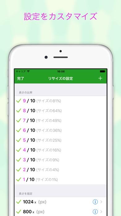 EverClipper - 写真/画像を簡単リサイズ ScreenShot3