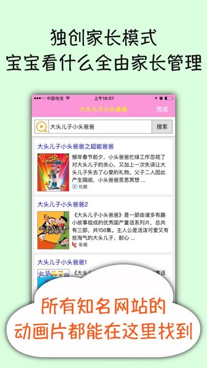 儿歌精选-儿歌故事动画片大全