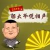 【2016年最新】郭大叔说相声 污力十足