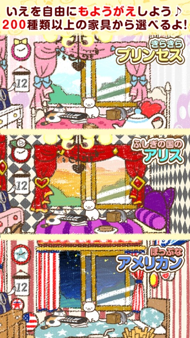 かんたん!ねこ育成ゲーム~いえねこ~のおすすめ画像4