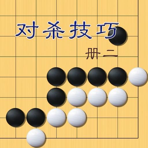 【火】圍棋對殺技巧第二冊 提高棋力最佳寶典