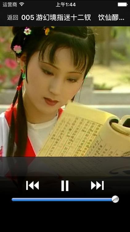 红楼梦·有声经典 screenshot-3