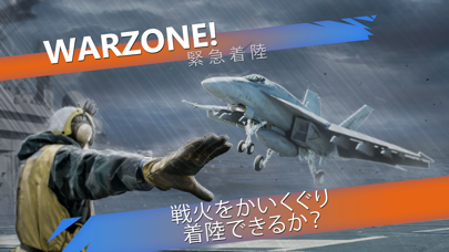 WARZONE! 緊急着陸のおすすめ画像1