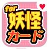 ようかい神経衰弱 for 妖怪ウォッチ(子供向け無料ゲーム) - iPhoneアプリ
