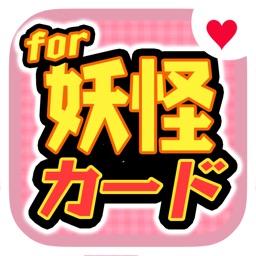 ようかい神経衰弱 for 妖怪ウォッチ(子供向け無料ゲーム)