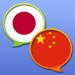 193.日语中文字典