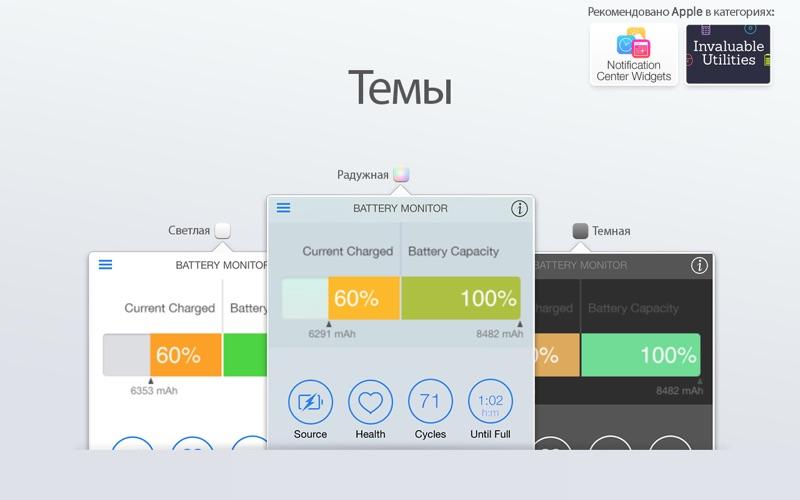 Battery Monitor: Health, Info скриншот программы 4