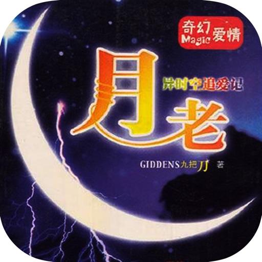 月老—九把刀作品,玄幻古典言情小说,免费书城