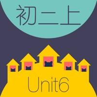 Codes for WOAO-初中英语·初二英语上册第6单元(初中英语人教版) Hack