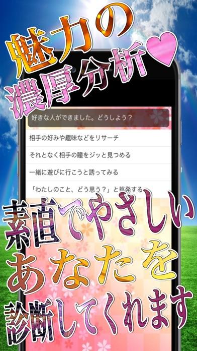 点击获取恋愛相性診断アプリ濃厚分析for薄桜鬼
