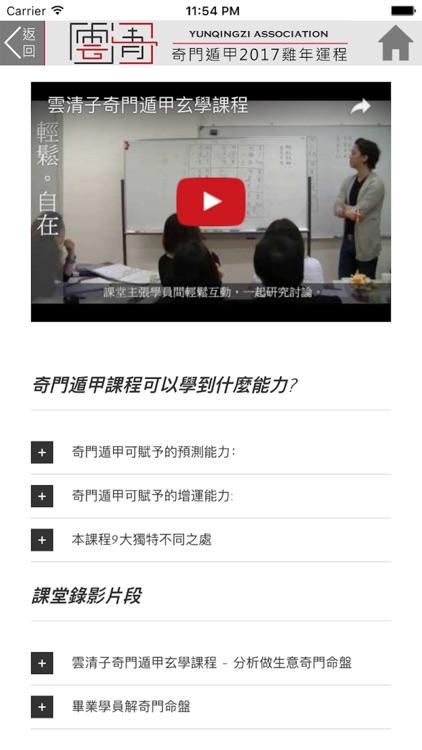 雲清子奇門遁甲雞年運程 screenshot-3