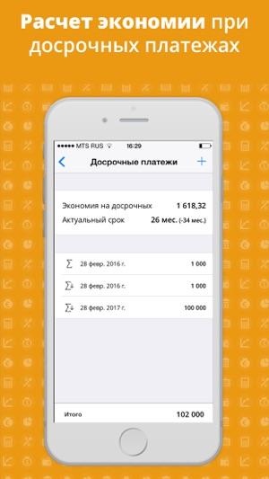 Изображение - Параметры, которые учитываются при досрочном погашении для внесения в форму онлайн-калькулятора 300x0w