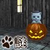脱出ゲーム 謎解きにゃんこ8 ~トリックオアトリート!~ - iPhoneアプリ