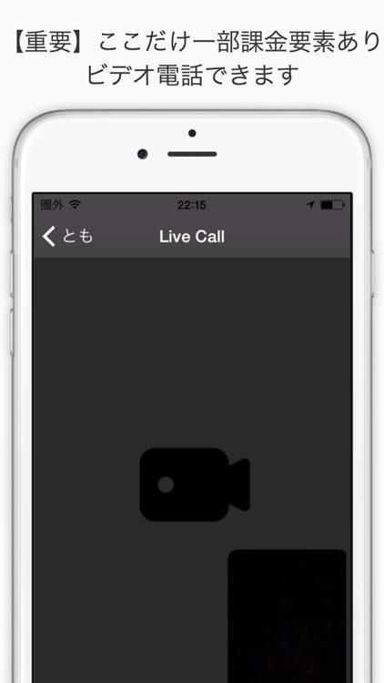 誰がサクラか確認できるチャットと電話のアプリ/XTALKS(出会い禁止) screenshot-4