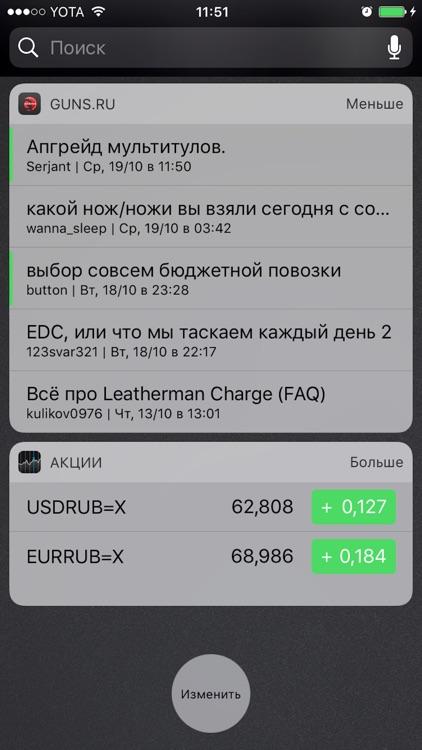 Guns.ru Reader screenshot-4