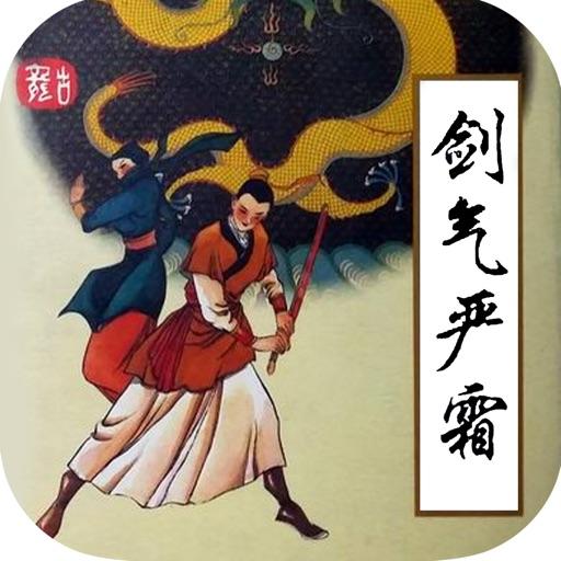 剑气严霜—古龙经典武侠小说