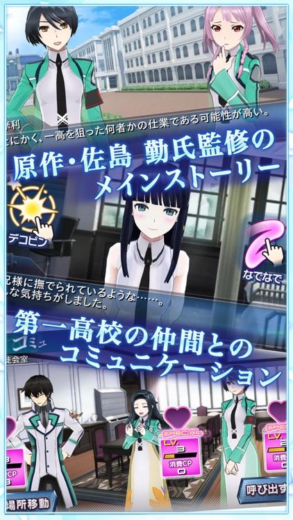 魔法科高校の劣等生 LOST ZERO screenshot-3