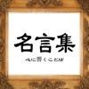 名言集 -偉人、著名人の心に響き人生の格言