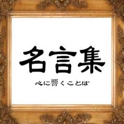 偉人の名言とシンプルな時計 広告なし By Masayuki Funami