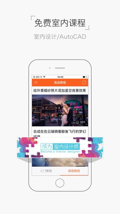 教程大全-真人在线直播学习平台 screenshot-4